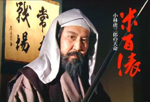 映画「米百俵」小林虎三郎の天命イメージ